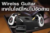 Wirelss Guitar ความสบายที่ไม่ต้องง้อสายแจ็ค