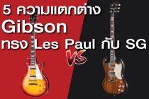 5 ความแตกต่างของ Gibson Les paul VS. Gibson SG