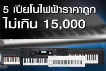 แนะนำ 5 เปียโนไฟฟ้าราคาถูก ไม่เกิน 15,000 บาท