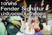 แนะนำ 10 กีต้าร์ Fender Signature ที่น่าจับจองเป็นเจ้าของ
