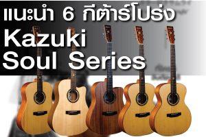 แนะนำ 6 กีต้าร์โปร่ง Kazuki Soul Series