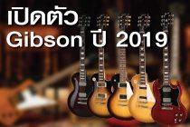 แนะนำกีต้าร์ไฟฟ้า Gibson ปี 2019