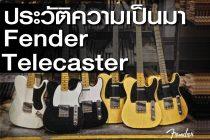 ประวัติความเป็นมา Fender Telecaster