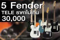 แนะนำ Fender Telecaster 5 รุ่น ราคาไม่เกิน 30,000 บาท