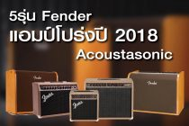แนะนำ Fender Acoustasonic 5 รุ่น แอมป์โปร่งปี 2018