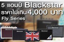 แนะนำ 5 แอมป์ Blackstar Fly Series เสียงดี ราคาไม่เกิน 4,000 บาท