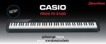 หมวดหมู่_เปียโนไฟฟ้า_Casio px-s1000_ขายราคาพิเศษ