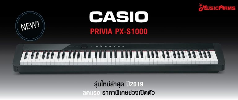 หมวดหมู่_เปียโนไฟฟ้า_Casio px-s1000_ขายราคาพิเศษ ขายราคาพิเศษ