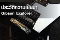 ประวัติความเป็นมา Gibson Explorer