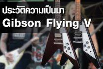 ประวัติ Gibson Flying V กว่าจะมาเป็นทรง Flying V ได้ถึงทุกวันนี้