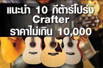 แนะนำ 10 กีต้าร์โปร่ง Crafter เสียงดี ราคาไม่เกิน 10,000