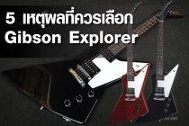 5 เหตุผลที่ควรเลือก Gibson Explorer