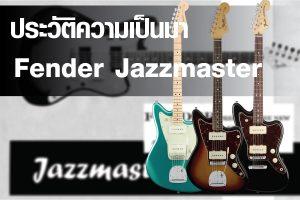 ประวัติความเป็นมา Fender Jazzmaster