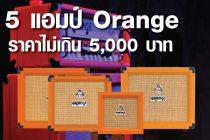 แนะนำ 5 รุ่นแอมป์กีต้าร์ Orange ซ้อมมือ ราคาไม่เกิน 5,000 บาท