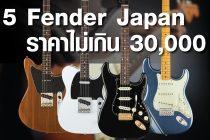 แนะนำ 5 รุ่นกีต้าร์ Fender Japan ราคาไม่เกิน 30,000 บาท