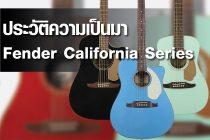 ประวัติความเป็นมากีต้าร์โปร่ง Fender California Series