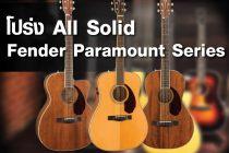 มารู้จัก Fender Paramount Series กีต้าร์โปร่ง All Solid แบรนด์ดัง