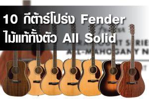 แนะนำ 10 กีต้าร์โปร่ง Fender All Solid ไม้แท้ทั้งตัว