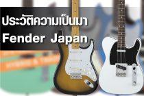 ประวัติความเป็นมา Fender Japan