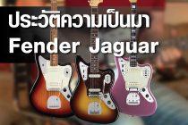 ประวัติความเป็นมา Fender Jaguar