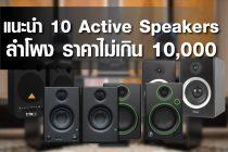 แนะนำ 10 Active Speakers ลำโพงเสียงดี ราคาไม่ถึง 10,000