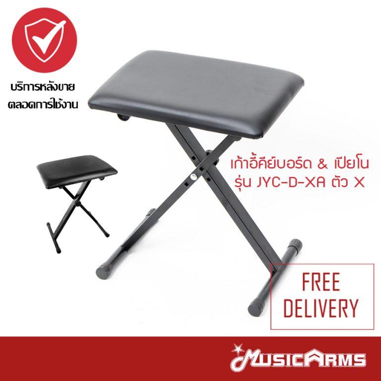 Cover เก้าอี้คีย์บอร์ด & เปียโน ขายราคาพิเศษ