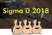 กีต้าร์โปร่ง Sigma รุ่นใหม่ล่าสุดปี 2018