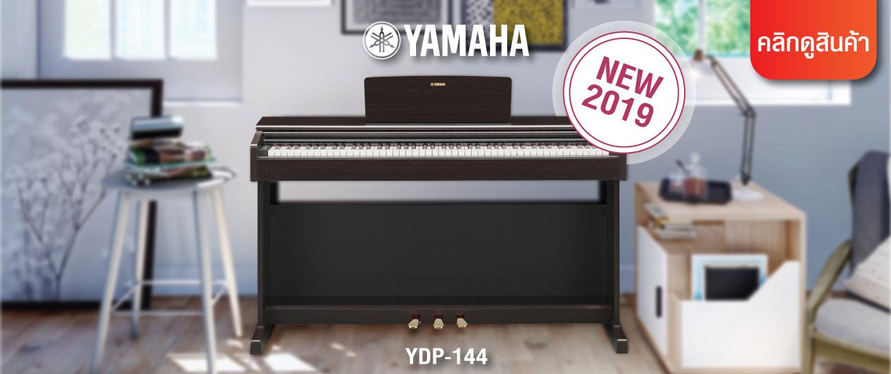 หมวดหมู่เปียโนไฟฟ้า จากแบรนด์ดัง YAMAHA พร้อมรับโปรราคาพิเศษ