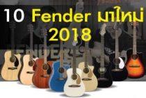10 กีต้าร์โปร่ง Fender มาแรง ปี 2020