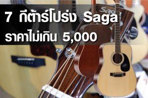 แนะนำ 6 กีต้าร์โปร่ง Saga ราคาไม่เกิน 5,000 บาท