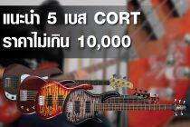 แนะนำ 5 เบสไฟฟ้า Cort ราคาไม่ถึง 10,000