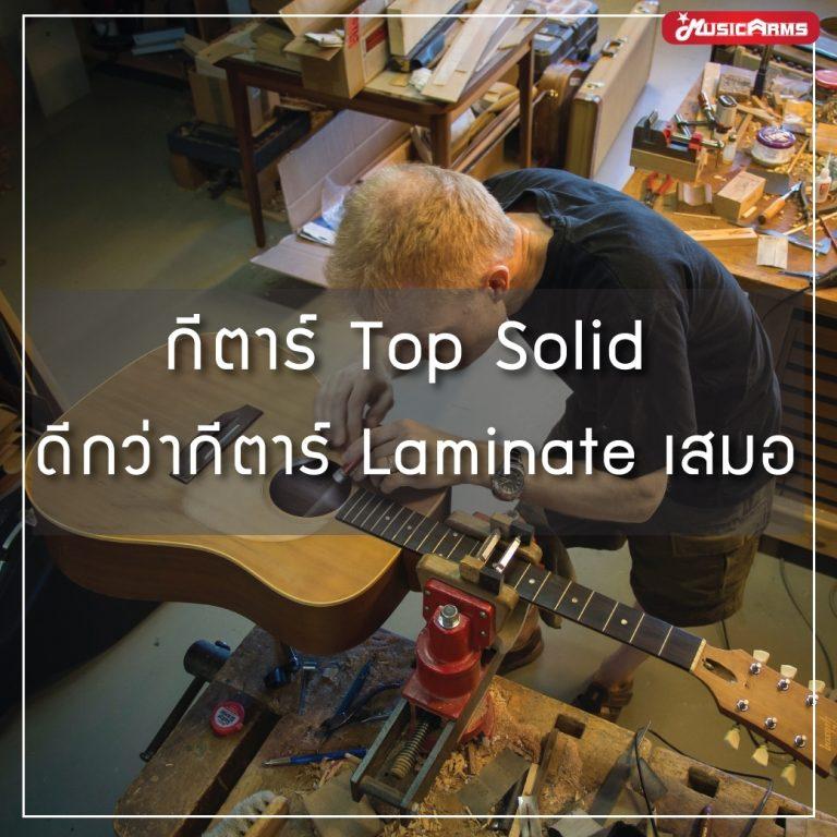 กีต้าร์ Top Solid ดีกว่ากีต้าร์ Laminate เสมอ