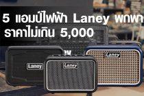 5 แอมป์กีต้าร์ไฟฟ้า laney
