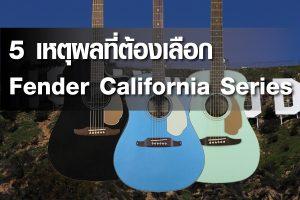 5 เหตุผลที่ต้องเลือก Fender California Series