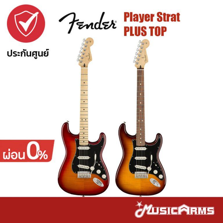 Cover กีต้าร์ไฟฟ้า Fender Player Strat PT SSS รวมสี ขายราคาพิเศษ
