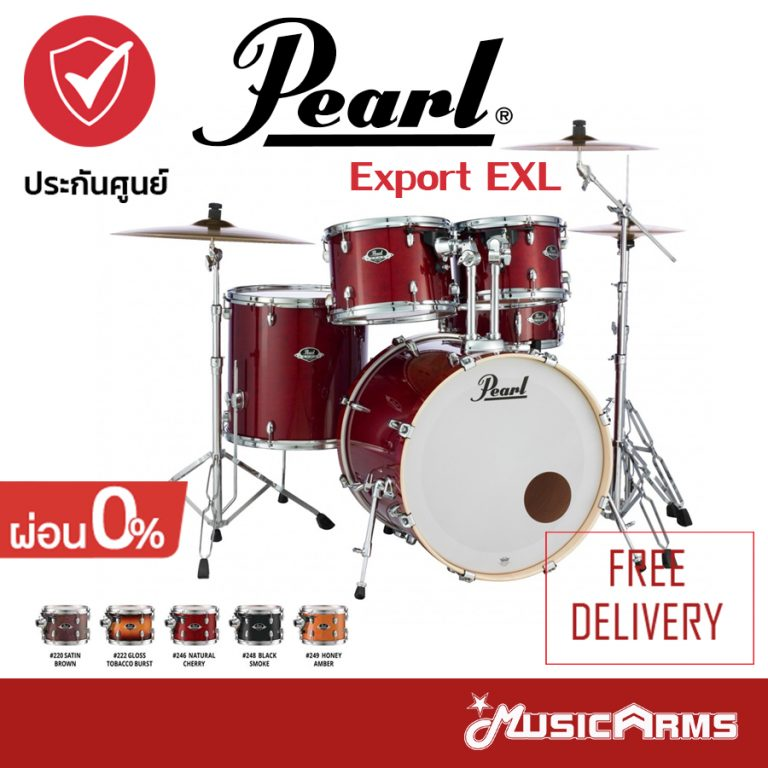 Cover กลองชุด Pearl Export EXL ขายราคาพิเศษ