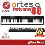 เปียโนไฟฟ้า Artesia Performer 88 ขายราคาพิเศษ
