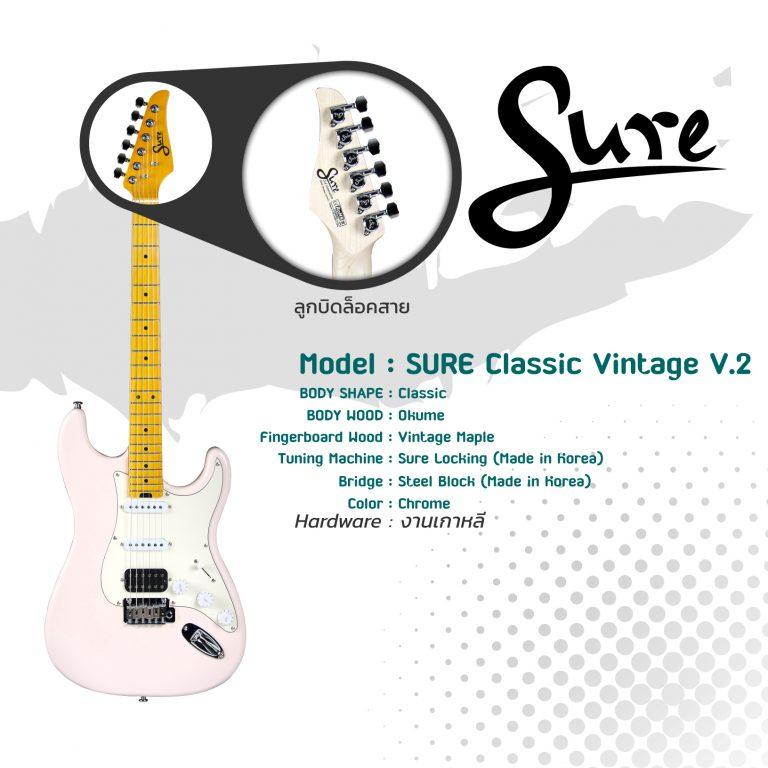 กีต้าร์ไฟฟ้า Sure Classic vintage V.2 ขายราคาพิเศษ