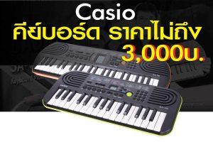รีวิวคีย์บอร์ด Casio 3 รุ่นราคาประหยัด