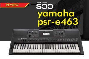 รีวิวคีย์บอร์ด Yamaha รุ่น PRS-E463