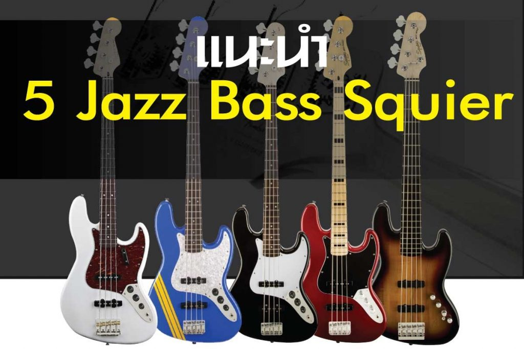 แนะนำ 5 Jazz Bass Squier