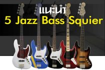 แนะนำ 5 Jazz Bass Squier