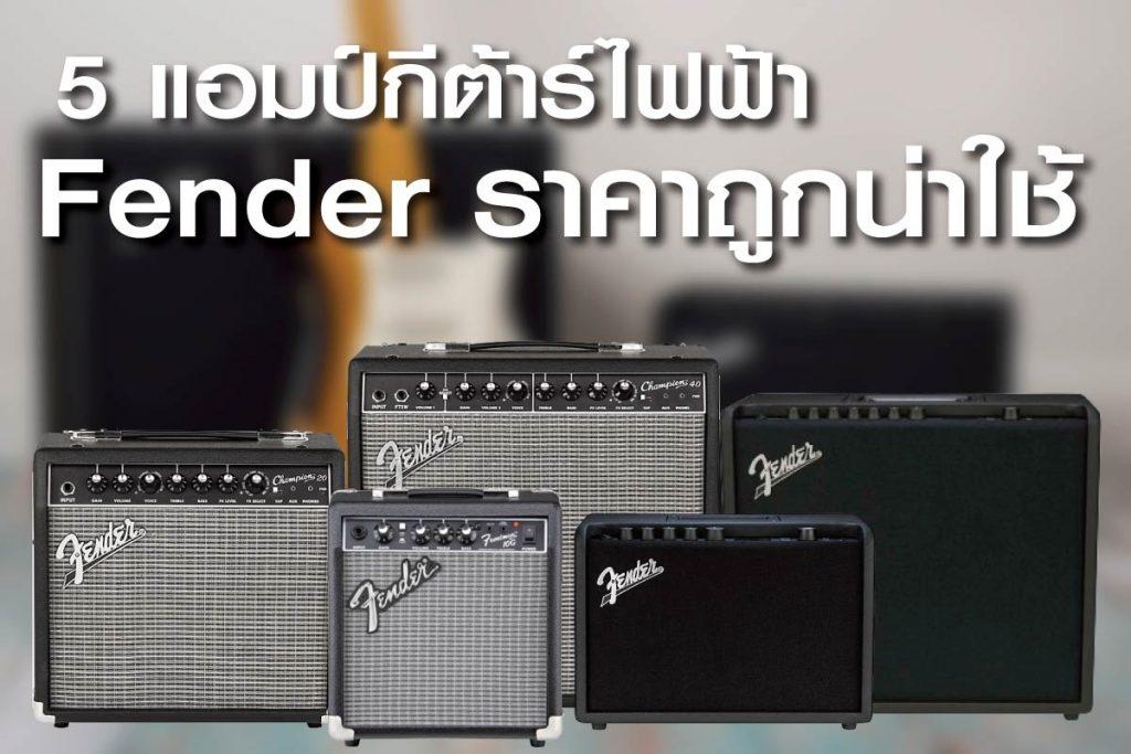 5 แอมป์ไฟฟ้า Fender ราคาถูก