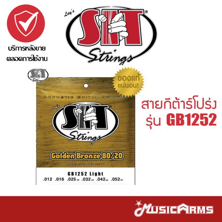 Cover SIT 80/20 เบอร์ 11 รุ่น GB1252 ขายราคาพิเศษ