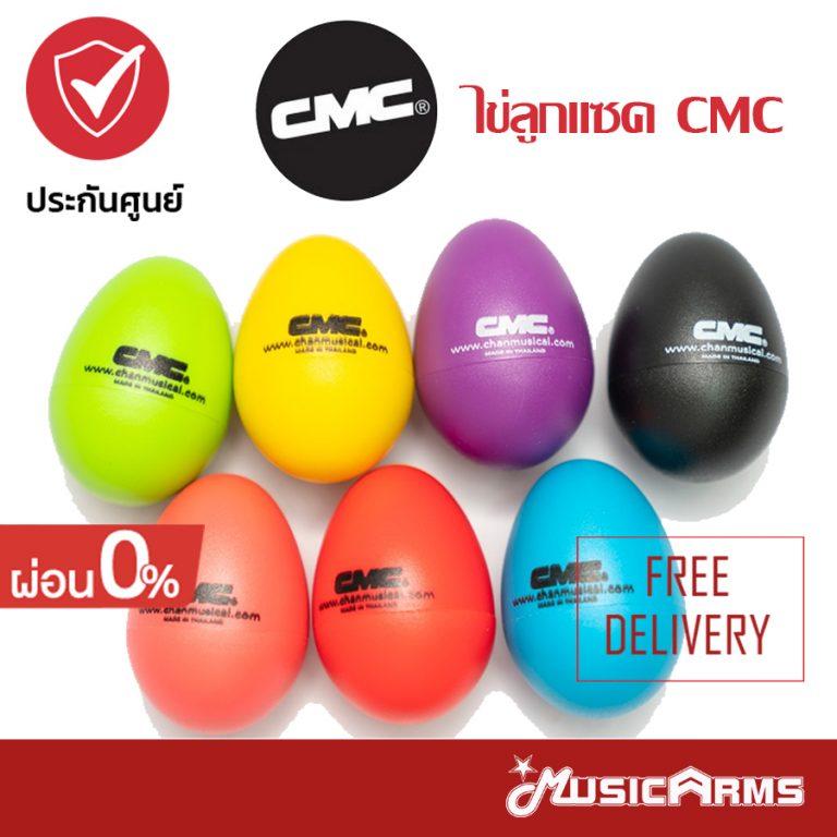 Cover ไข่ลูกแซค ไข่เขย่า CMC ครบสี ขายราคาพิเศษ