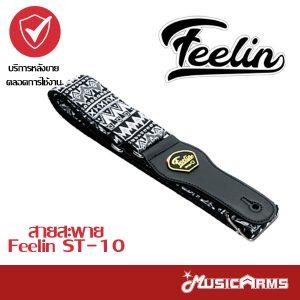 Cover FEELIN สายสะพาย สำหรับกีตาร์ ST-10