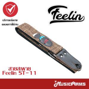 Cover FEELIN สายสะพาย สำหรับกีตาร์ ST-11