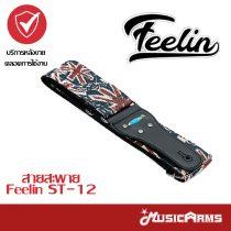 Cover FEELIN สายสะพาย สำหรับกีตาร์ ST-12