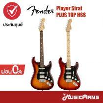 Cover กีต้าร์ไฟฟ้า Fender Player Strat PT HSS รวมสี