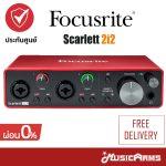 Cover อินเตอร์เฟส Focusrite Scarlett 2i2 ขายราคาพิเศษ